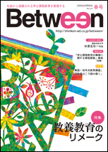 Between_3
